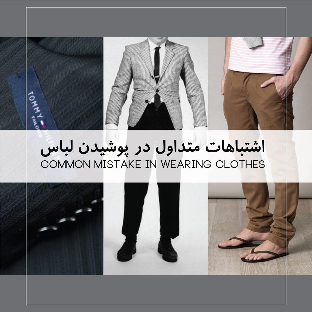 اشتباهات متداول در پوشیدن لباس