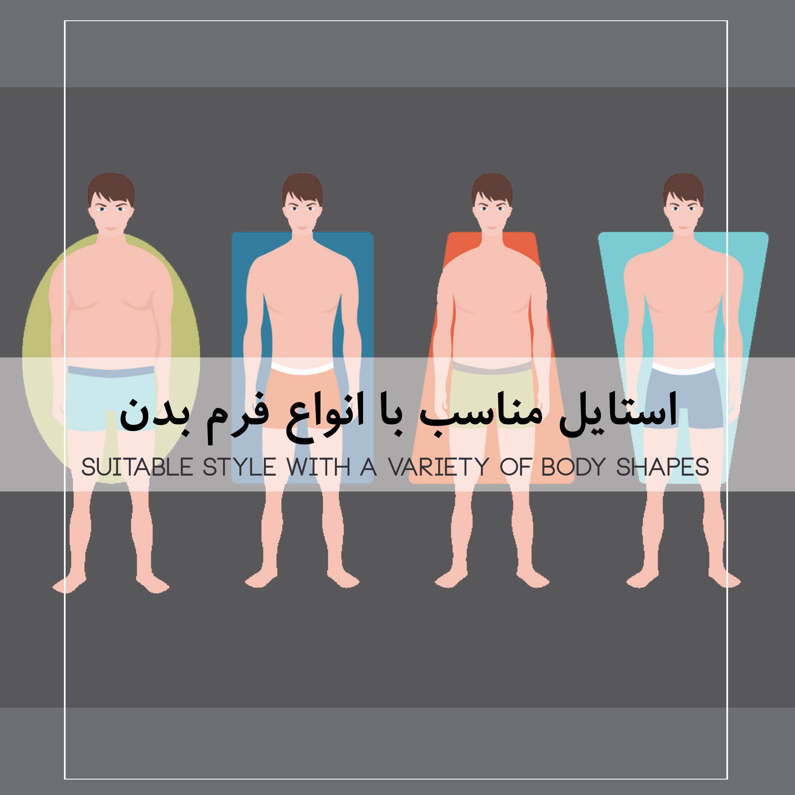 انواع فرم بدن و استایل مناسب