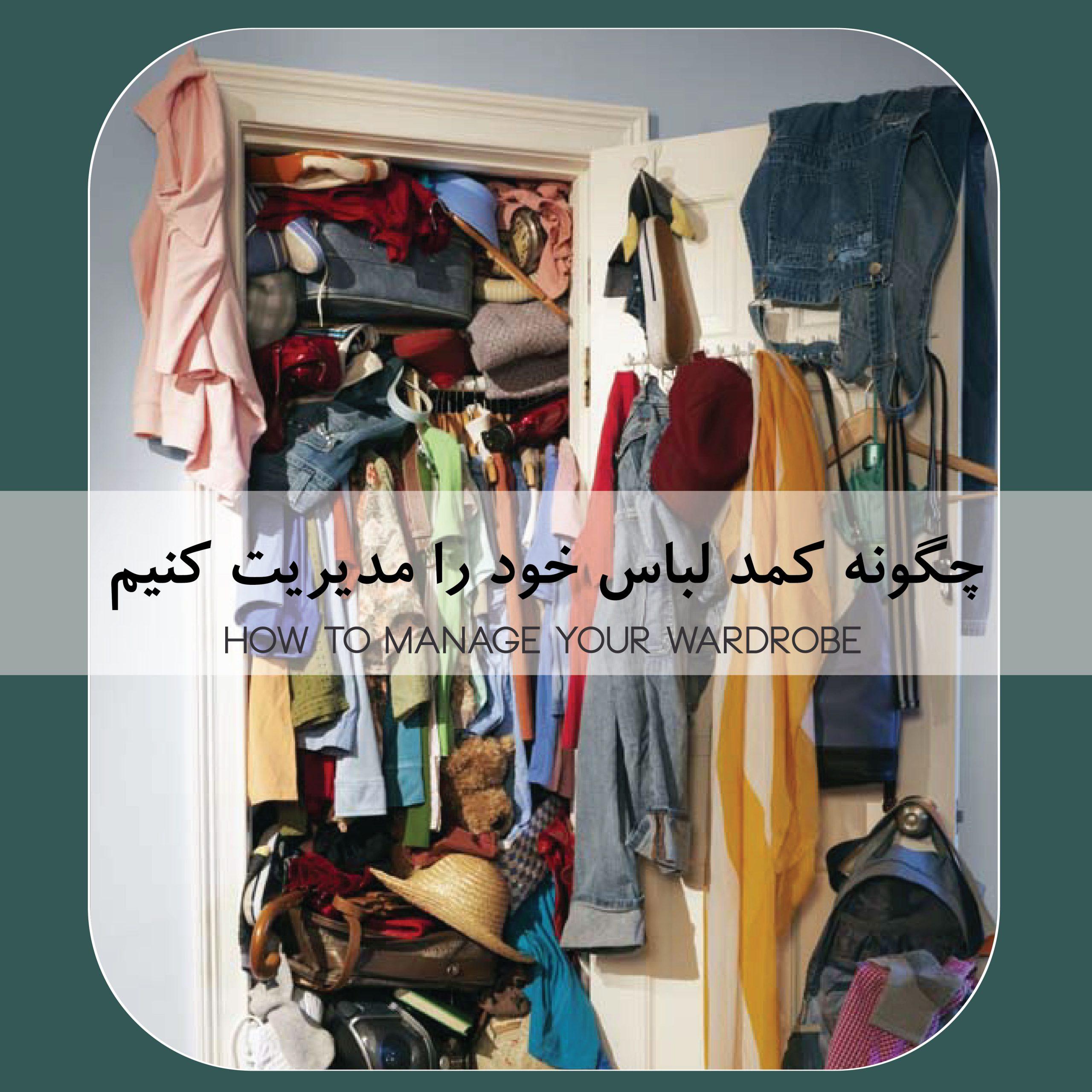 چگونه کمد لباس خود را مدیریت کنیم. راهنمایی برای مرتب سازی لباس ها.