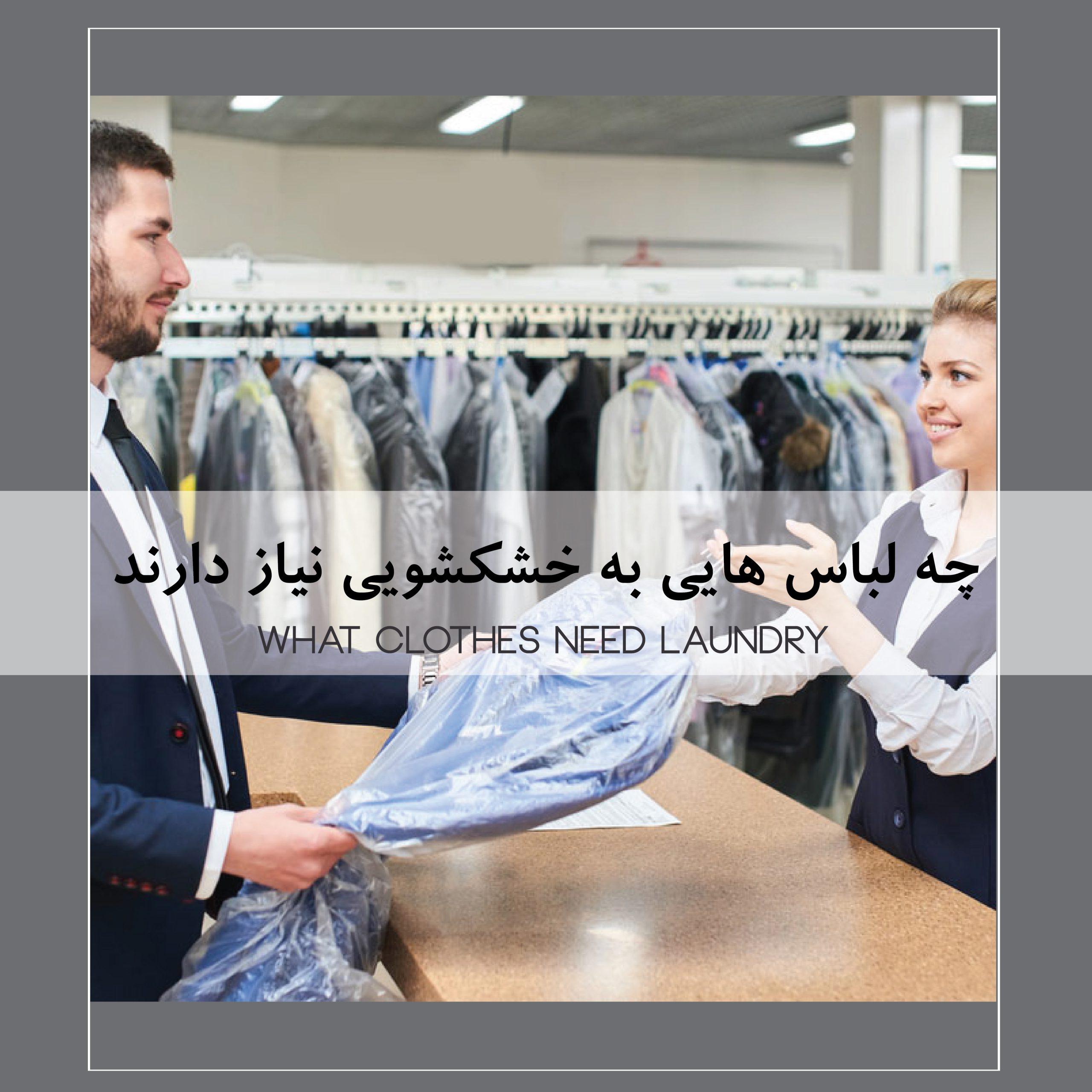 چه لباس هایی به خشکشویی نیازدارند