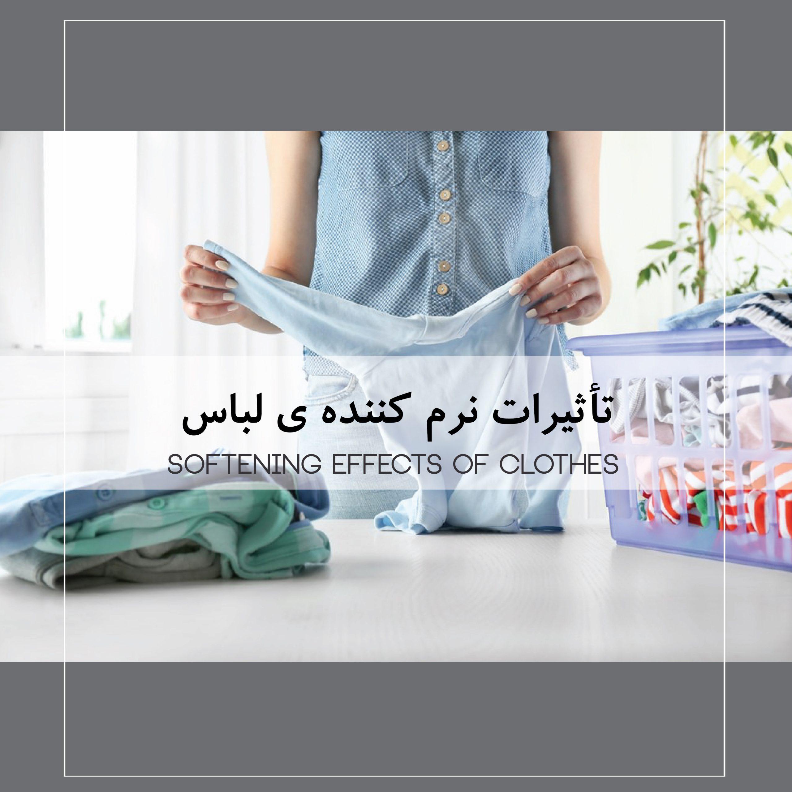 تأثیرات نرم کننده ی لباس