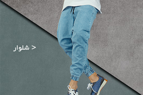 jeans-600x400