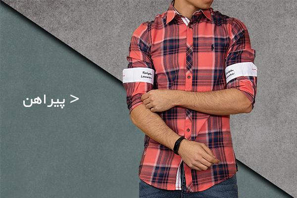 shirts-10-600x400